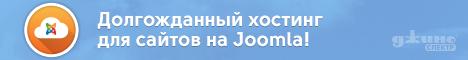 Облачный сервис для Joomla сайтов