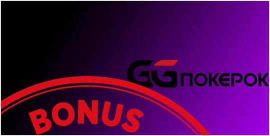 GGPokerOK - преимущества и бонусы онлайн-рума