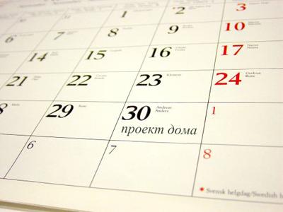 Календарь строителя