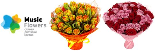 Интернет магазин цветов Music Flowers для создания настроения