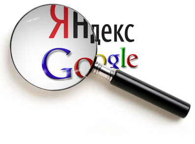Разница между Google и Яндекс при раскрутке сайта