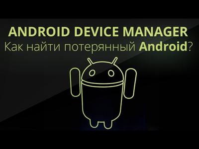 Новое приложение от Google для Android