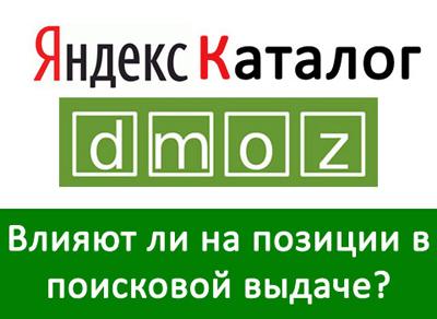 Каталоги DMOZ и Яндекс.Каталог
