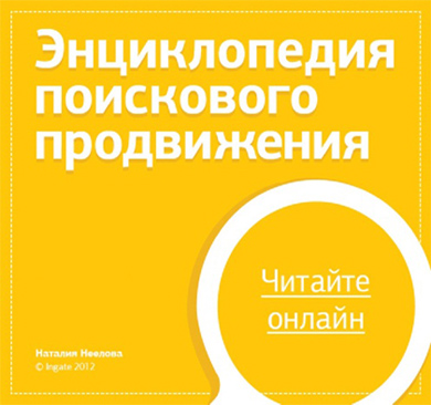 «Энциклопедия поискового продвижения»: практическое руководство по SEO