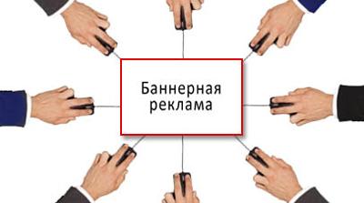Монетизация сайта: баннерная реклама