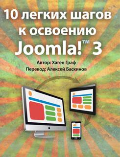 10 легких шагов к освоению Joomla! 3