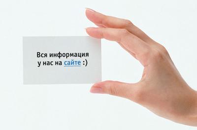 Особенности продвижения сайтов-визиток в поисковых системах