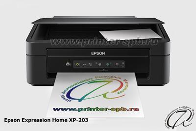Epson Expression Home XP-203 – беспроводное МФУ для дома