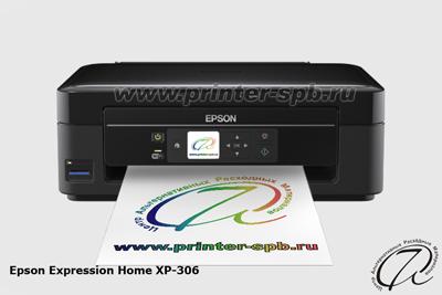 Epson Expression Home XP-306 - МФУ с возможностью автономной работы