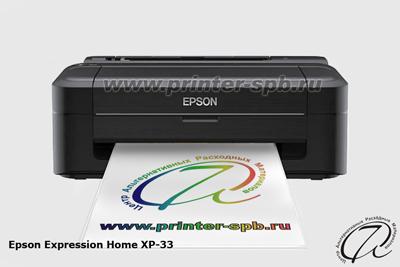 Epson Expression Home XP-33 - покоритель бюджетного сегмента
