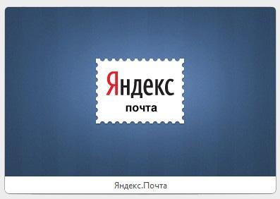 Яндекс предложил почту будущего