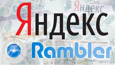 Продвижение сайта в Рамблере и Яндексе