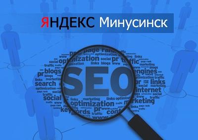 Алгоритм Минусинск Яндекса. Как поступить вебмастеру?