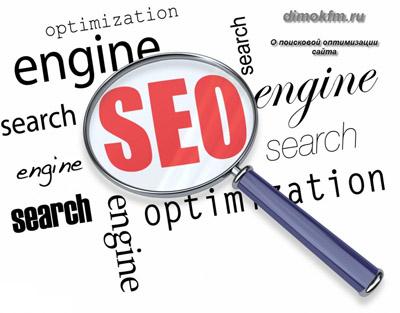 Продвижение позиций сайта в поисковых системах