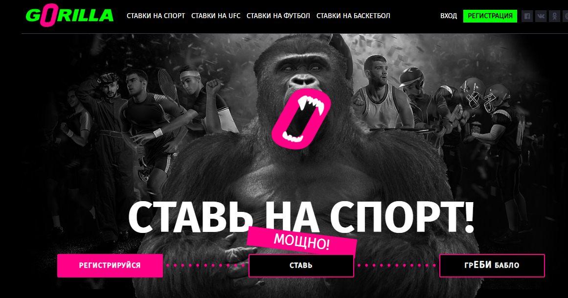 Gorilla БК