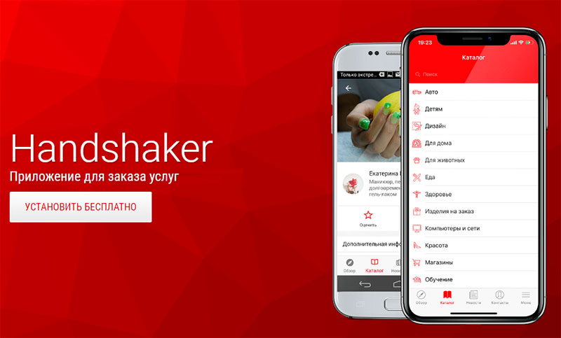 Приложение Handshaker для заказа различных услуг
