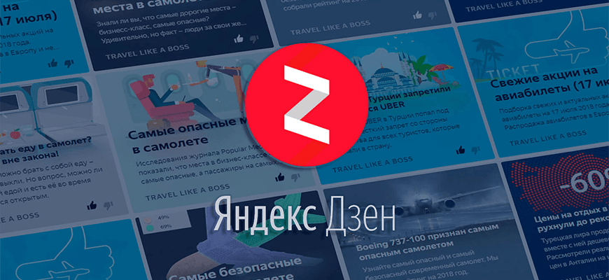 Раскрутка в Яндекс.Дзен