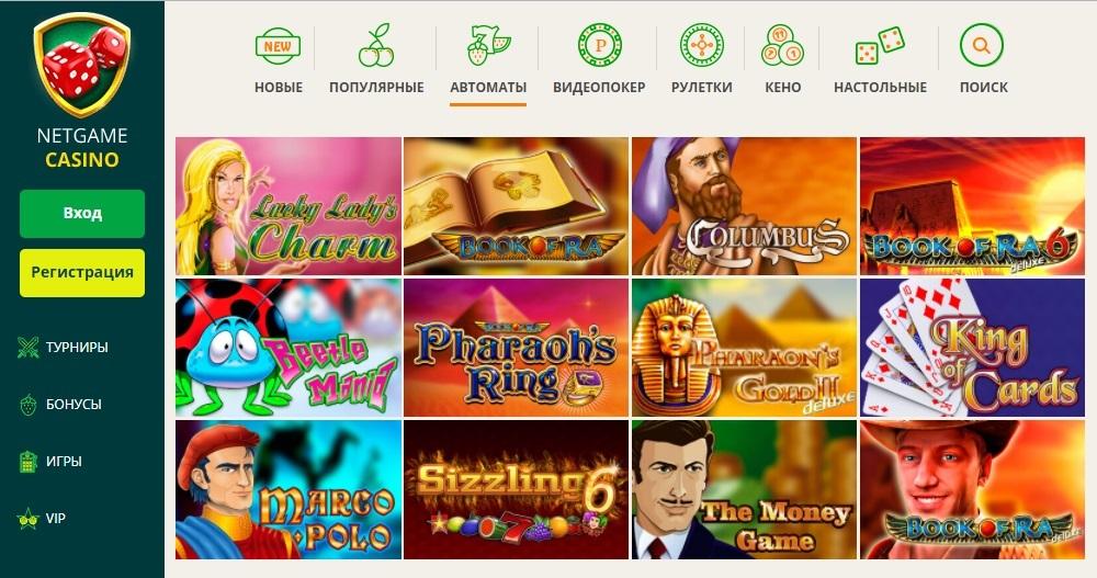 Нового формата интернет казино Нетгейм