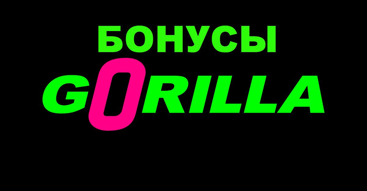 Бонусы от БК Горилла