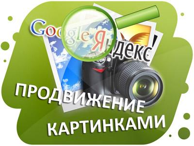 Как раскрутить сайт через картинки и фотографии