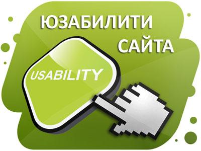 Создание сайта: юзабилити