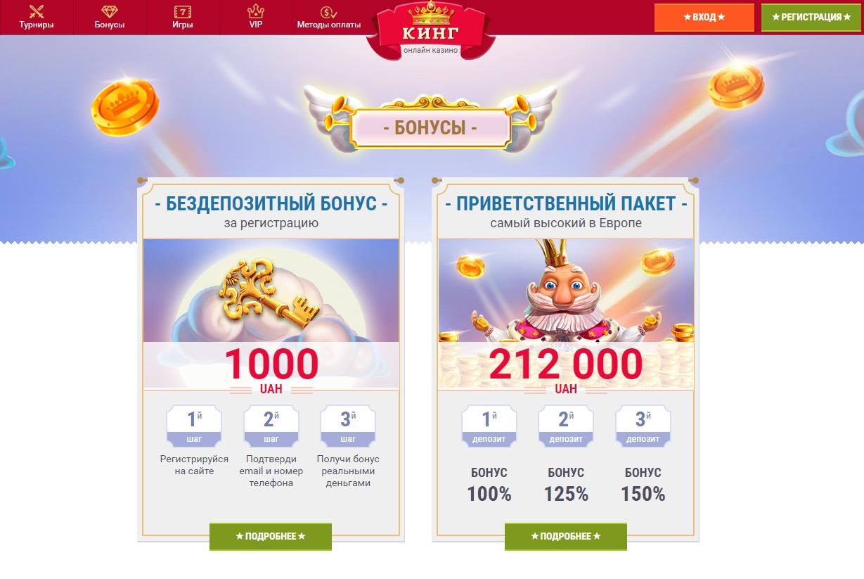 Как устроен украинский игровой клуб Кинг?
