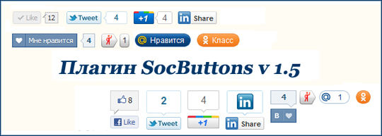 Social Share Buttons Plugin Content v1.5